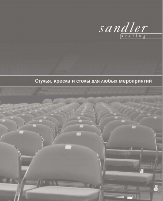 sandler seating russian cover